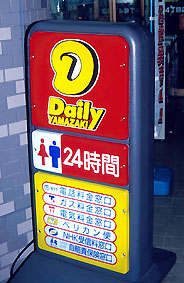 Daily Yamazaki的圖片搜尋結果